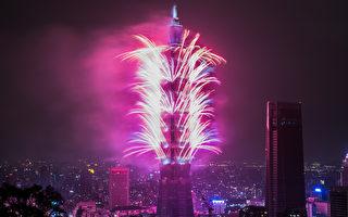 爱与希望迎向崭新一年