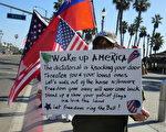 南加民眾集會呼籲:醒來吧 美國人!
