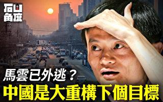 【有冇搞錯】馬雲外逃?中國是大重構下個目標