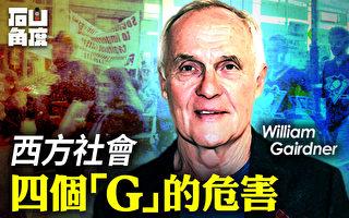 【有冇搞错】西方4个G的危害 激进主义剥夺自由
