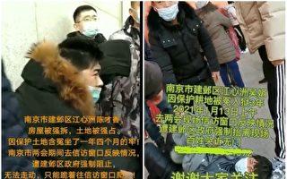 南京兩會信訪窗口如虛設? 訪民上訪遭抬離