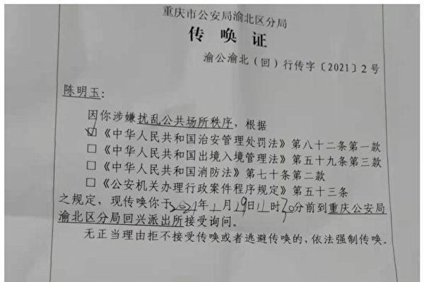 重庆两会前 维权人士被传唤坐刑椅审讯8小时