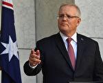 莫里森向习喊话 专家:澳洲绝不接受中共敲诈