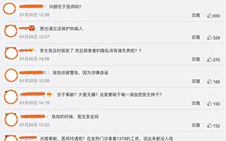 中共人大修订执业医师法鼓励吹哨 网民质疑