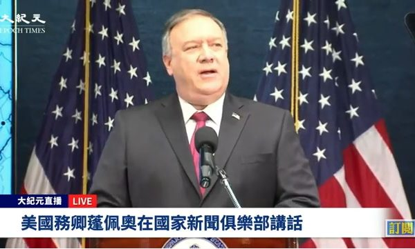 【重播】蓬佩奧:伊朗與基地組織有密切關係