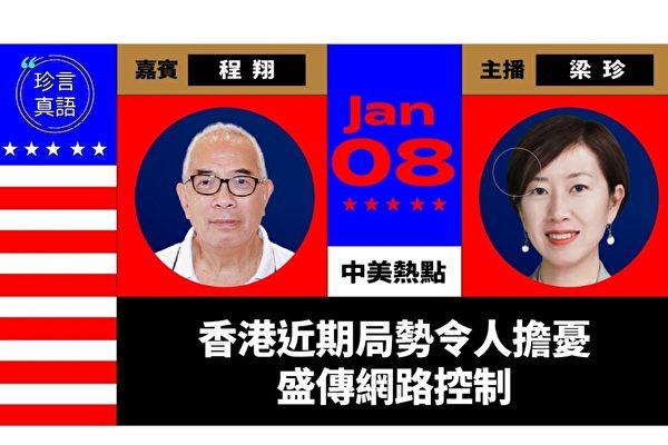 【珍言真語】程翔:港大抓捕及改歷史 中共特色