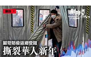 【财商天下】严苛防疫返乡受阻 撕裂华人新年