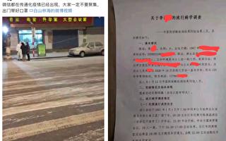 吉林通化爆疫情尚未官宣 确诊者信息已泄露