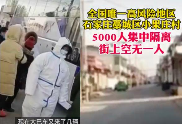 河北沧州防疫政策多变引恐慌 村民求助