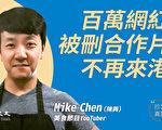 【珍言真語】百萬網紅遭割席 Mike Chen人氣反升