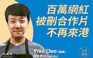 【珍言真语】百万网红遭割席 Mike Chen人气反升