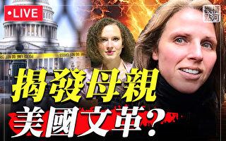 【橫河直播】三起訴訟不簡單 美國文革由來