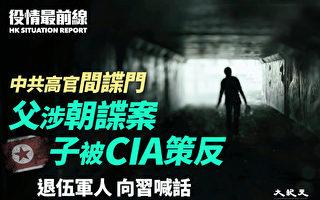 【役情最前線】中共高官父子間諜門 子被CIA策反