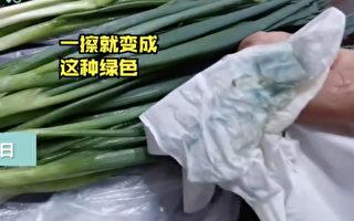 贵州多地市场现染色葱 用纸一擦会掉色