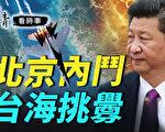 【唐青看時事】台海挑釁 習拜川博弈內幕