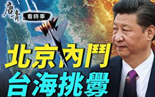 【唐青看時事】北京內鬥 台海挑釁 習拜博弈