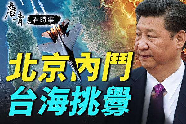 【唐青看时事】北京内斗 台海挑衅 习拜博弈