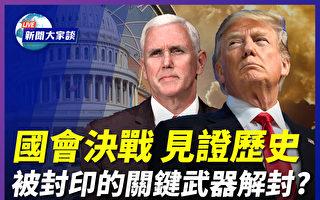 【新闻大家谈】国会决战 彭斯动关键权力?