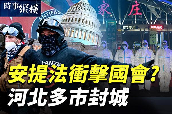 【時事縱橫】安提法衝擊國會?河北多地封城