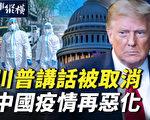 【时事纵横】川普讲话被取消?中国疫情再恶化