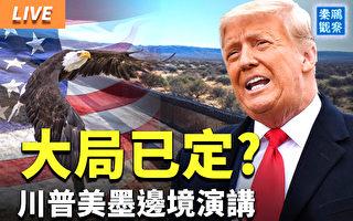【秦鵬直播】川普美墨邊境演講 透露何信息?