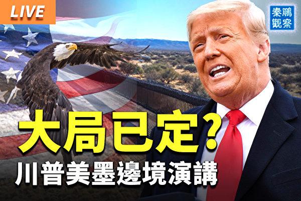 【秦鹏直播】川普美墨边境演讲 透露何信息?