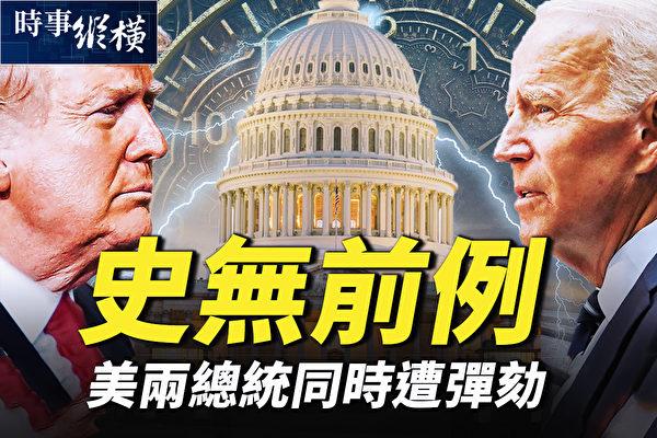 【时事纵横】史无前例 美两总统同时遭弹劾