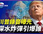 【新闻大家谈】录音曝光 川普提诉乔州州务卿