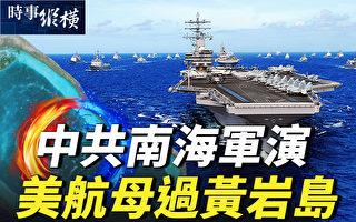 【时事纵横】中共宣布南海军演 美航母过黄岩岛