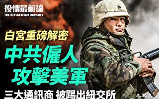【役情最前線】白宮解密:中共僱人攻擊美軍