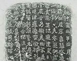 驀然回首:中國書法震撼日本書畫家之後