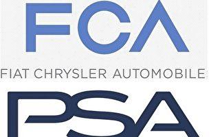 FCA与法国PSA将合并成世界第4大汽车公司