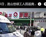 【一線採訪】世碩數千人遊行討薪 中共特警鎮壓
