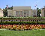 參加華府集會 加州查普曼大學教授被迫退休