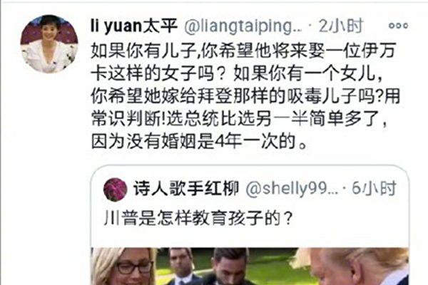 推特继续封杀言论 女星袁立挺川普遭封号