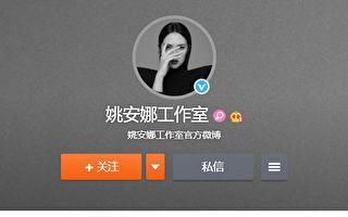 华为二公主姚安娜出道 网友:拿钱砸开所有门