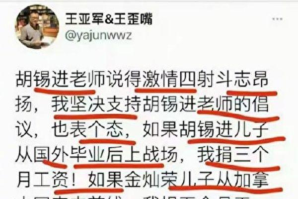 嘲諷「胡叼盤」 大陸時評人遭中共全網封殺