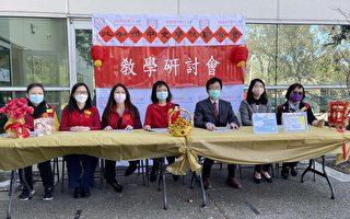 中文學校聯合會 2月底舉辦第2場教學研討會
