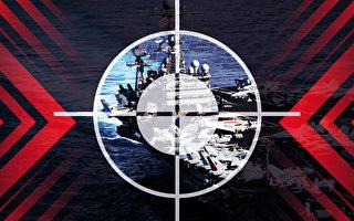 【时事军事】美航母遭模拟攻击 共军梦呓中取胜
