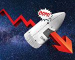 【財商天下】習點讚航天股價大跌 二十大開戰?