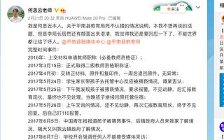 救学生反被辞退 广西女教师何思云疑遭报复