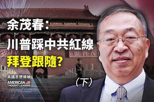 【思想領袖】余茂春:川普踩中共紅線 拜登跟隨?