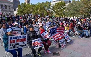 哈佛招生歧視亞裔案 遞交美國最高法院