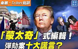 【秦鹏直播】蒙太奇式编辑 弹劾案十大谎言?