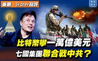 【秦鵬直播】比特幣連續暴漲 七國聯合抗中共