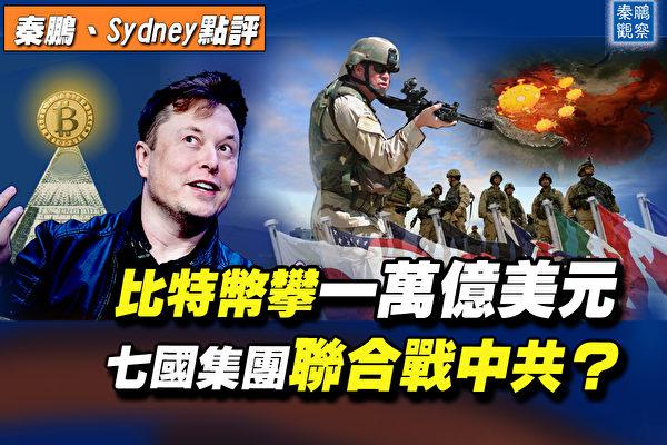 【秦鹏直播】比特币连续暴涨 七国联合抗中共