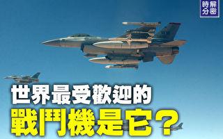 【解密时分】最受欢迎战机:F-16战隼战斗机