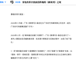 《新週刊》記者辭職 發集體聲明譴責管理層