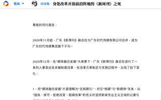 《新周刊》记者辞职 发集体声明谴责管理层