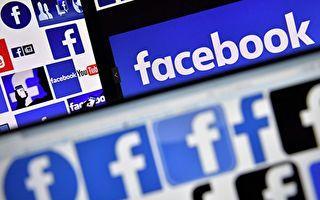 脸书屏蔽澳洲新闻 遭英国议员及主媒严责
